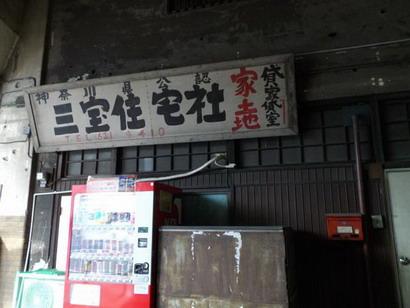三宝住宅社