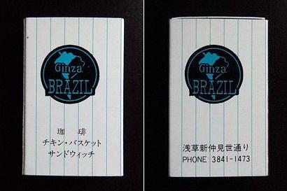 銀座ブラジル 浅草支店 マッチ