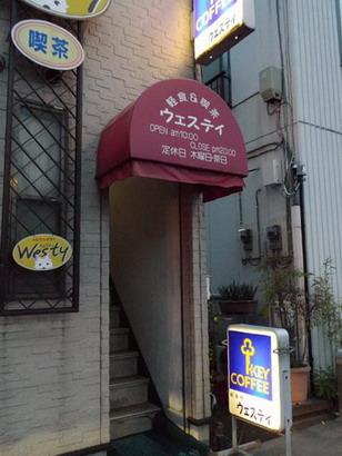 軽食&喫茶 ウェスティ