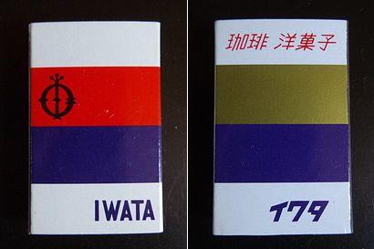 イワタ珈琲店 マッチ