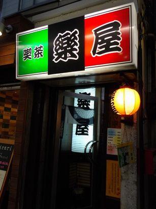 純喫茶 楽屋