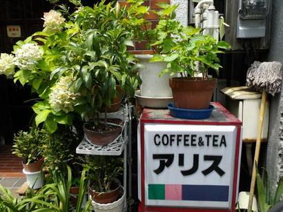 COFFEE & TEA 亜梨沙