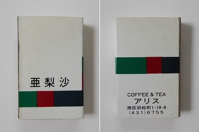 COFFEE & TEA 亜梨沙 マッチ