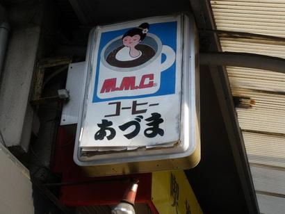 喫茶 あづま