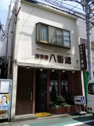 純喫茶 八番館
