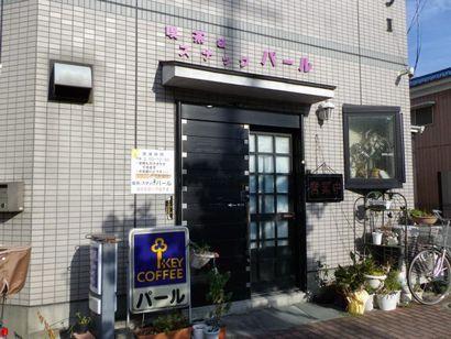 東水元パール