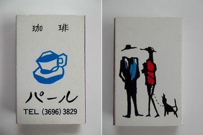 純喫茶 パール マッチ