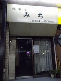 純喫茶みち・閉店