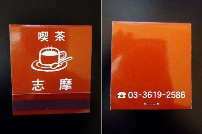 喫茶 志摩 マッチ