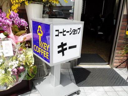 三崎・キーコーヒー