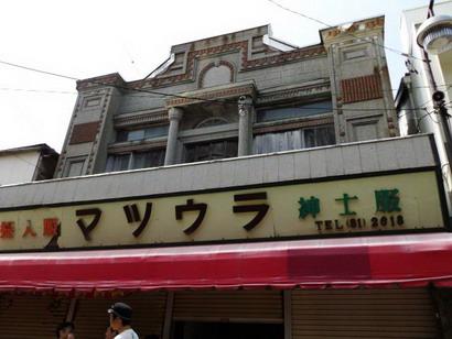 三崎・マツウラ