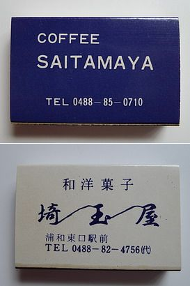 埼玉屋 マッチ