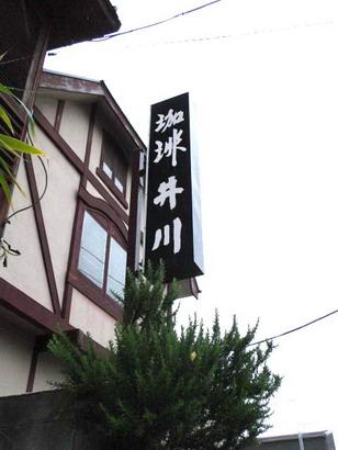 珈琲 井川