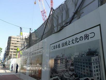 日本橋伝統と文化の街
