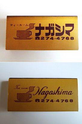 ナガシマ マッチ