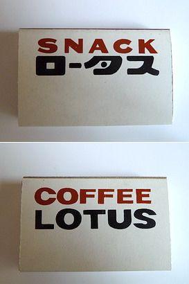 COFFEE LOTUS (ロータス) マッチ
