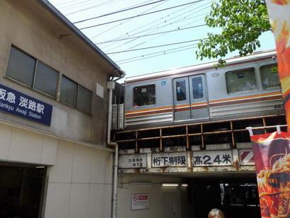 阪急淡路駅