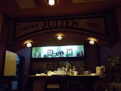 純喫茶 ジュリアン