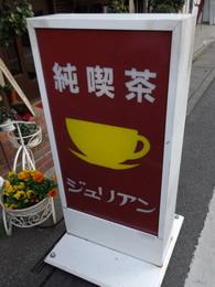 純喫茶ジュリアン
