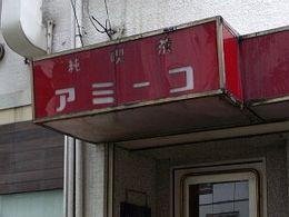 純喫茶アミーコ
