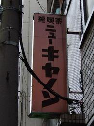 純喫茶ニューキャノン