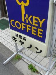 純喫茶キャノン(東向島)