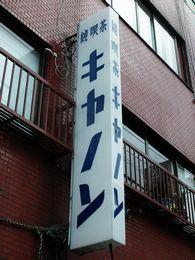 純喫茶キャノン(東浅草)