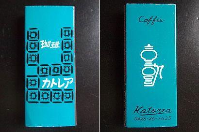 喫茶 カトレア マッチ