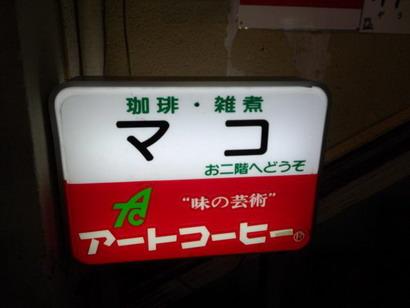 喫茶 マコ