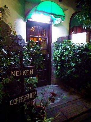 名曲喫茶 ネルケン