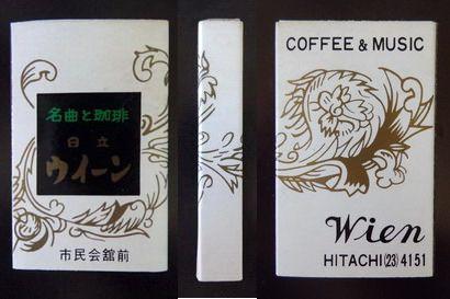 純喫茶 ウイーン マッチ