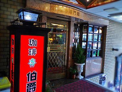 珈琲専門館 伯爵 池袋東口店