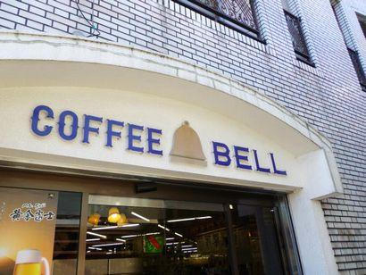 純喫茶 ベル