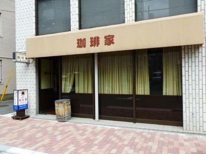 珈琲専門店 珈琲家 東上野店