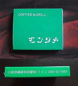 COFFEE & GRILL モンタナ マッチ