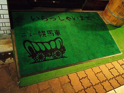 ニュー幌馬車
