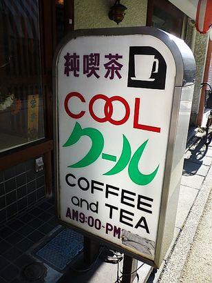 純喫茶 クール