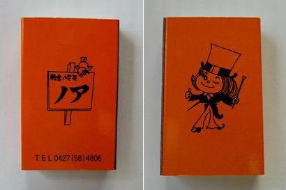 軽食&喫茶 ノア マッチ