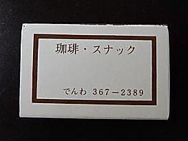 珈琲&スナック ピッコロ マッチ