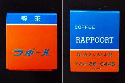 純喫茶 ラポール マッチ
