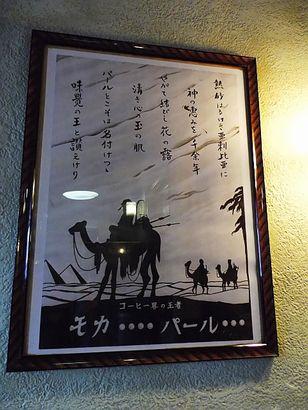 珈琲専門 純喫茶 パール