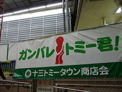 阪急十三駅西口