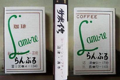 コーヒーショップ らんぶる (L'ambre) マッチ