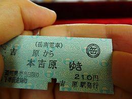 岳南鉄道・硬券
