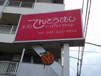 茶廊 てんとうむし