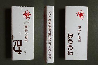 軽食喫茶 コナ マッチ