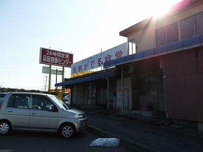 平田食事センター