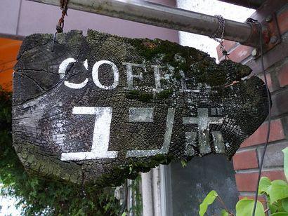 COFFEE ユンボ