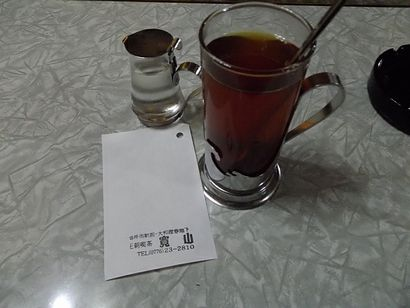 王朝喫茶 寛山