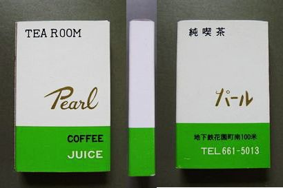 珈琲専門 純喫茶 パール マッチ